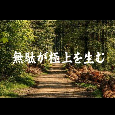 無駄が極上を生む【銀座の寿司屋すきやばし次郎から学ぶ】