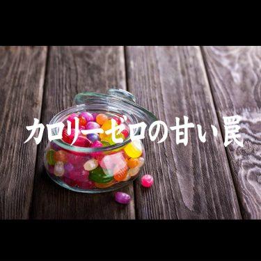 カロリーゼロの甘い罠【ダイエット食品は逆に太り健康を害する】