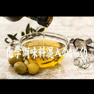 化学調味料は日本の大手メーカーの加工食品にほぼ入っている事実