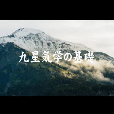 九星の星の算出法~気学占い方の入門編