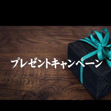 プレゼントキャンペーン!パワーストーンブレスレット(終了しました)