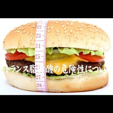 日本では規制のない病気の元「トランス脂肪酸」の完全撤廃を