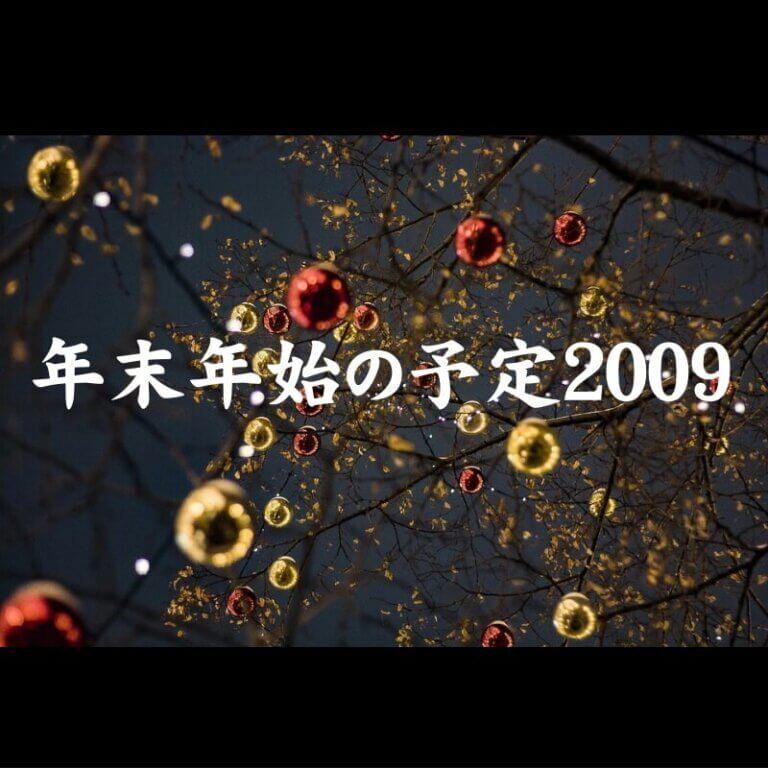 年末年始の予定2009