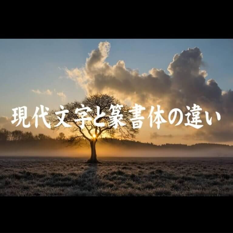 現代文字と篆書体の違い