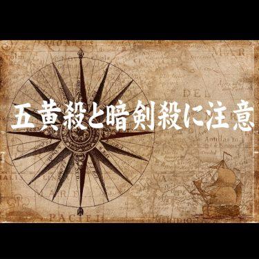 今年(2010年)の悪方位(五黄殺と暗剣殺)に注意