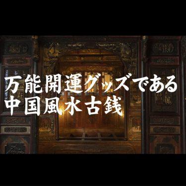 万能開運グッズである中国風水古銭の限定販売