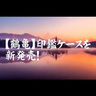 【鶴亀】印鑑ケースを新発売!縁起の良い印鑑ケースで開運力アップ
