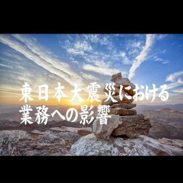 地震(東日本大震災)による業務への影響について