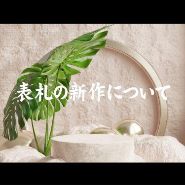 表札に新商品登場【北海道産の一位材で製作する<和風モダン表札>】