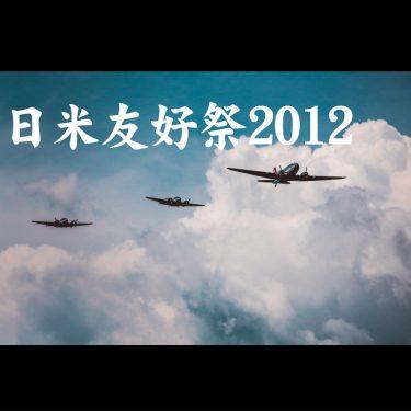 日米友好祭2012〜東京福生市にある横田基地に行ってきました