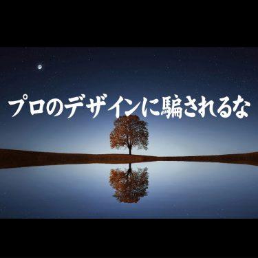 プロの作ったホームページのデザインに騙される日本人