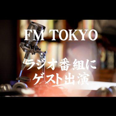 FM TOKYOの収録に行ってきました【ラジオ番組・古書店欅堂の週末】にゲスト出演!
