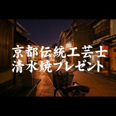 京都伝統工芸士が作った清水焼プレゼント・キャンペーン