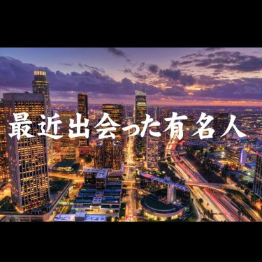 ドランクドラゴン鈴木拓さんは気配り上手<最近出会った芸能人の方々>