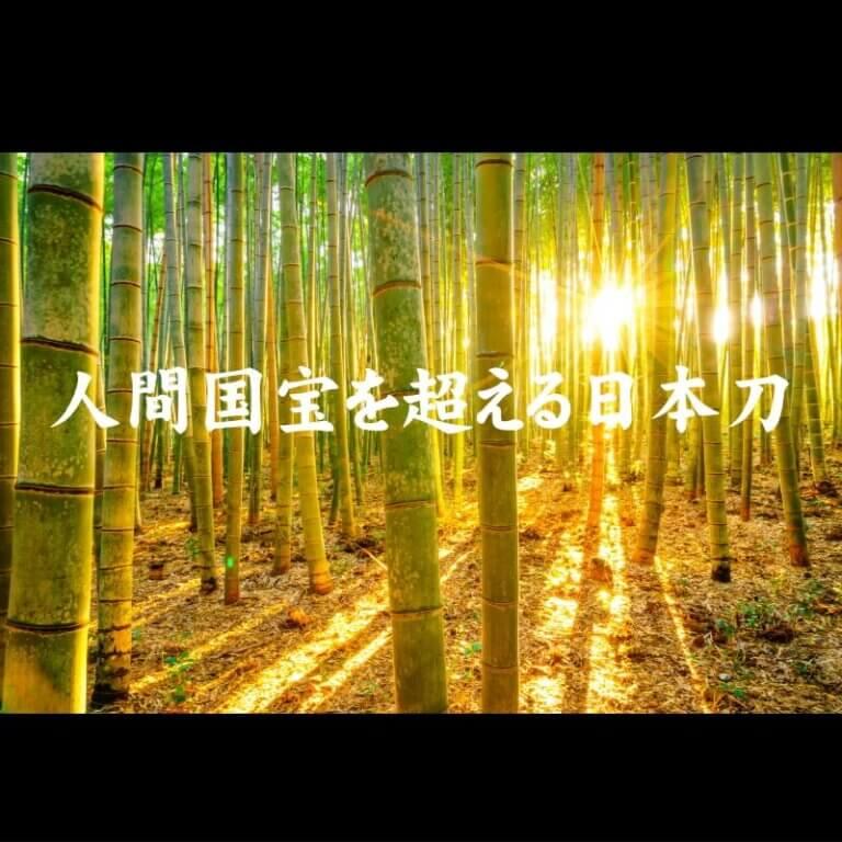 人間国宝を超える日本刀