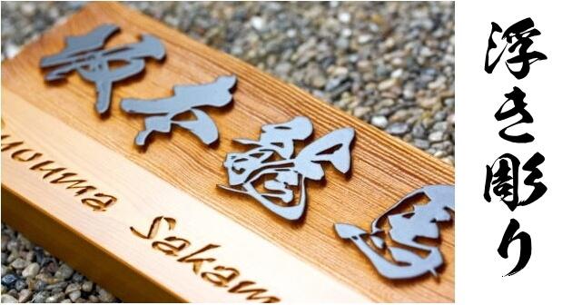 龍馬表札 浮き彫り