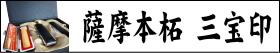 薩摩本柘 三宝印