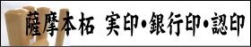 薩摩本柘植 実印・銀行印・認印
