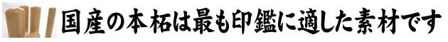 国産の本柘は最も印鑑に適した素材です