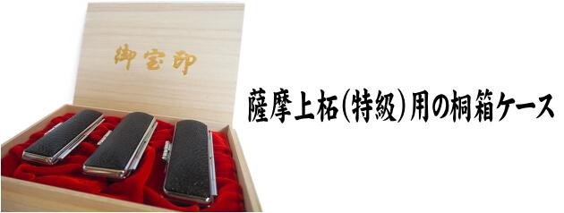 薩摩上柘(特級)の付属品