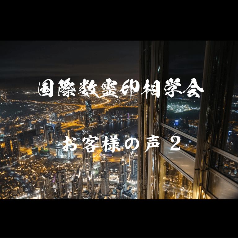 印鑑口コミ情報2
