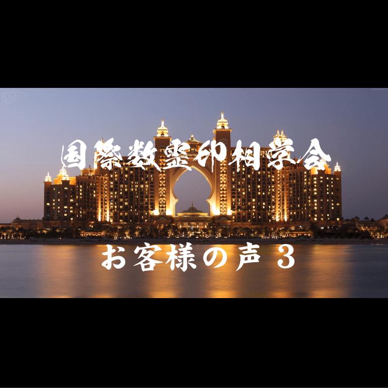印鑑口コミ情報3