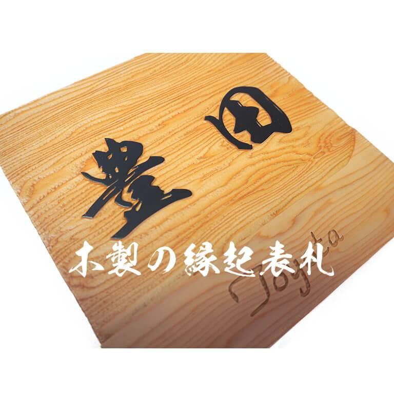 木製風水開運表札