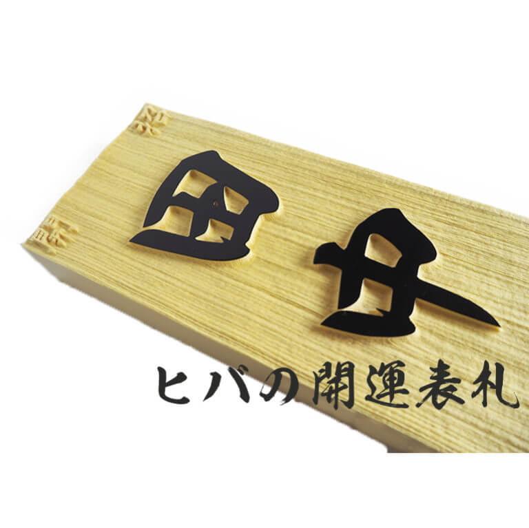 ヒバで製作する開運表札