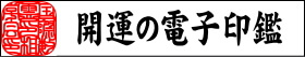 開運の電子印鑑