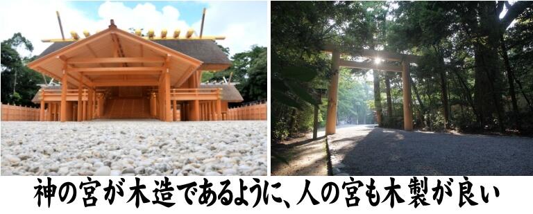 神の宮が木造であるように、人の宮も木製が良い