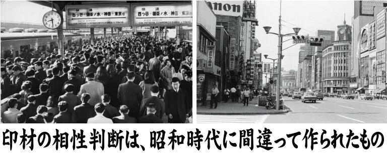印材の相性判断は、昭和時代に間違って作られたもの