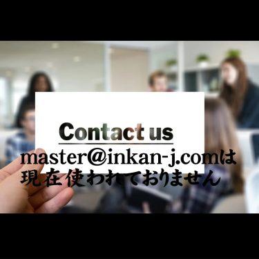 master@inkan-j.comは現在使われておりません【アドレス変更の件】