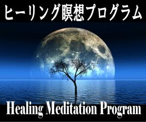 ヒーリング瞑想プログラム