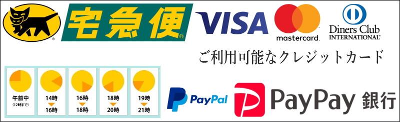 クロネコヤマトの宅急便で発送。各種クレジットカード取り扱い。お振込みはPayPay銀行になります。