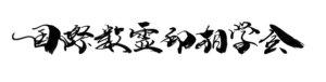 国際数霊印相学会