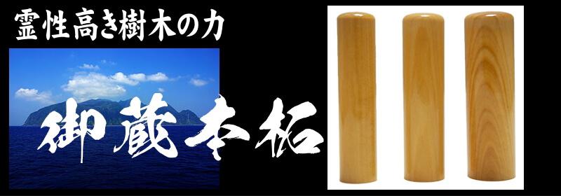 霊性高き樹木の力-御蔵本柘(黄楊)を限定入荷